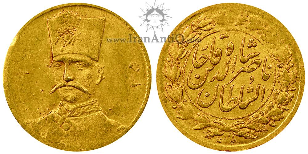 سکه پنجهزار دینار تصویری ناصرالدین شاه قاجار
