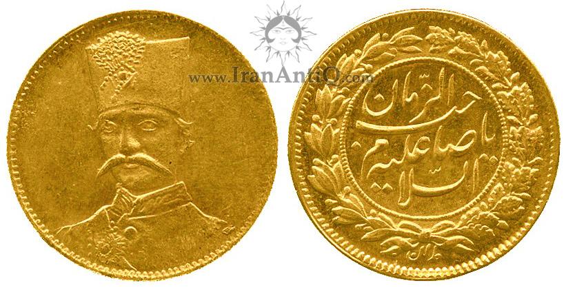 سکه پنجهزار دینار صاحب الزمان ناصرالدین شاه قاجار