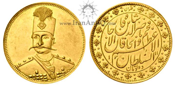 سکه ده تومان تصویری متفاوت ناصرالدین شاه قاجار
