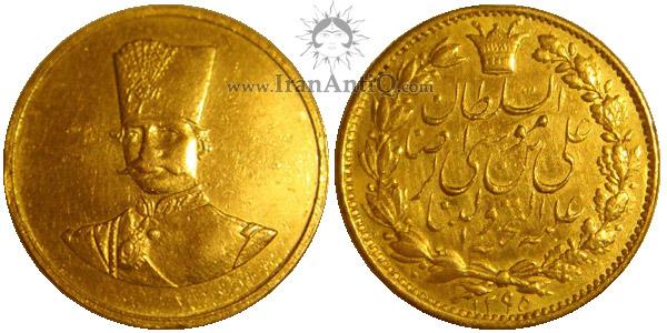 سکه دو تومان امام رضا (ع) تصویری ناصرالدین شاه قاجار