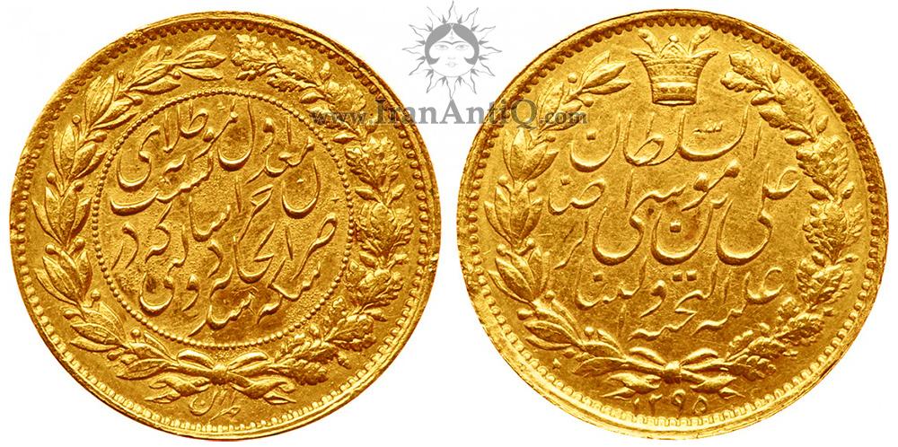 سکه دو تومان امام رضا (ع) خطی ناصرالدین شاه قاجار