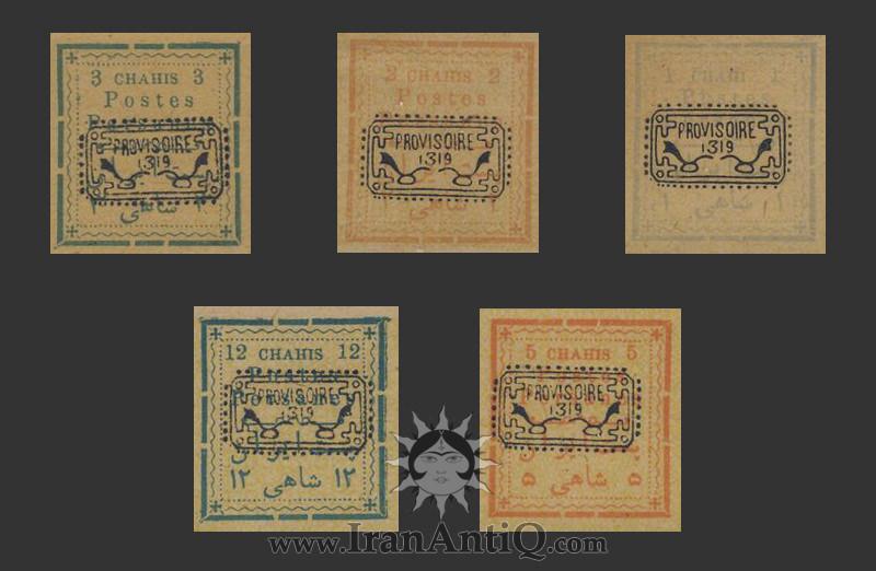 تمبرهای سری حروف بزرگ با سورشارژ PROVISOIRE مظفرالدین شاه قاجار