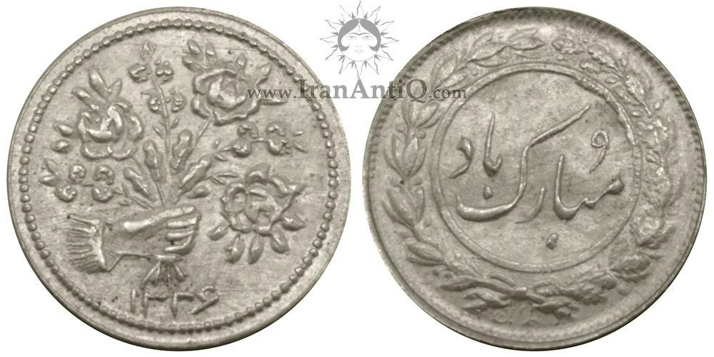 قیمت سکه شاباش دسته گل