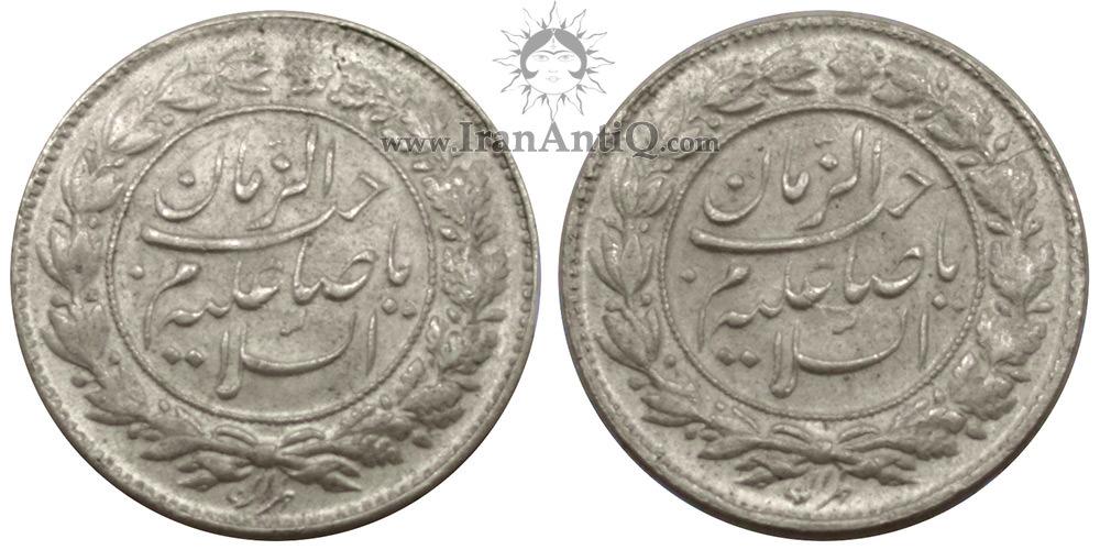 سکه شاباش صاحب الزمان - نوع چهارم