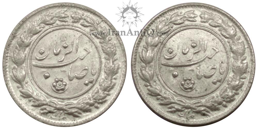 سکه شاباش صاحب الزمان