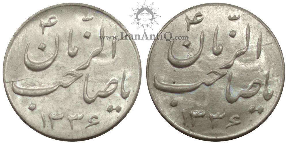 سکه شاباش صاحب الزمان - نوع سوم