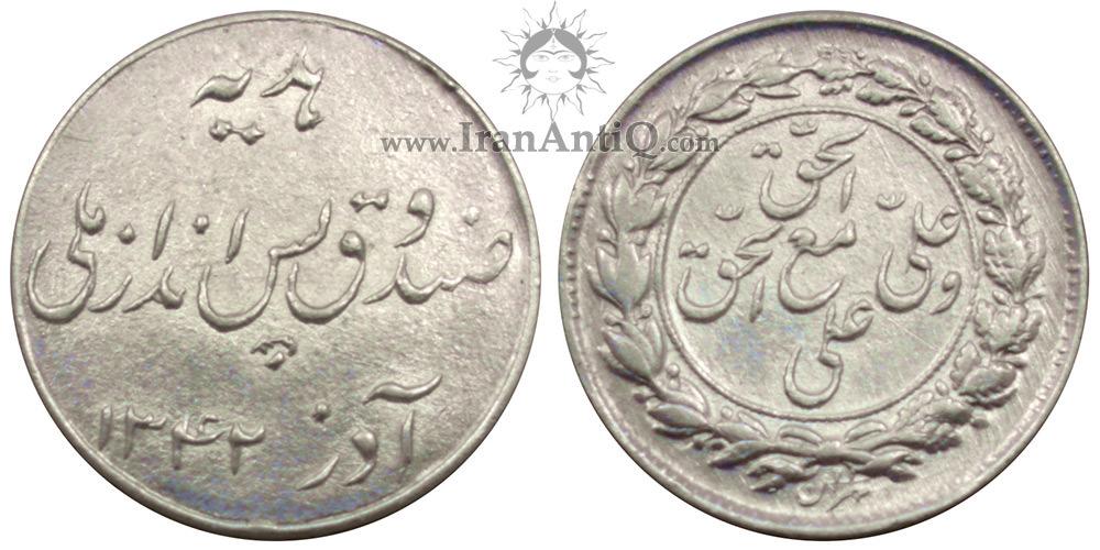 سکه هدیه صندوق پس انداز ملی