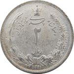 سکه 2 ریال 1311 - MS65 - رضا شاه