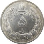 سکه 5 ریال 1311 - EF45 - رضا شاه