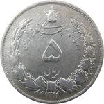 سکه 5 ریال 1311 - VF20 - رضا شاه