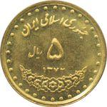 سکه 5 ریال 1372 حافظ جمهوری اسلامی
