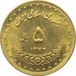 سکه 5 ریال 1373 حافظ جمهوری اسلامی