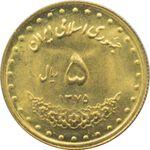 سکه 5 ریال 1375 حافظ جمهوری اسلامی