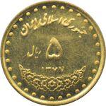 سکه 5 ریال 1377 حافظ جمهوری اسلامی