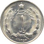 سکه 1 ریال دو تاج 1354 محمد رضا شاه پهلوی