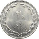 سکه 20 ریال 1366 - مکرر پشت سکه - جمهوری اسلامی
