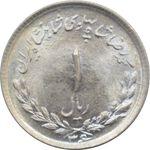 سکه 1 ریال 1336 - مصدقی - محمد رضا شاه پهلوی