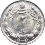 سکه 2 ریال 1339 محمد رضا شاه پهلوی