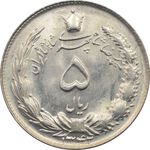 سکه 5 ریال 1342 محمد رضا شاه پهلوی