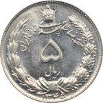 سکه 5 ریال 1345 محمد رضا شاه پهلوی