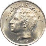 سکه 10 ریال 1348 محمد رضا شاه پهلوی