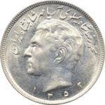 سکه 20 ریال 1352 - مبلغ با حروف - محمد رضا شاه پهلوی