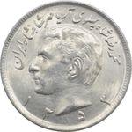 سکه 20 ریال 1353 محمد رضا شاه پهلوی