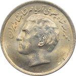 سکه 20 ریال 2536 - یادبود فائو (کسی که گندم میکارد) - محمد رضا شاه پهلوی