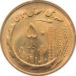 سکه 50 ریال 1360 جمهوری اسلامی