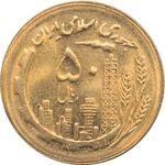 سکه 50 ریال 1365 جمهوری اسلامی