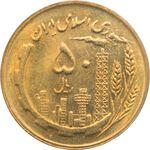 سکه 50 ریال 1367 جمهوری اسلامی