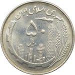 سکه 50 ریال 1367 - دهمین سالگرد - جمهوری اسلامی