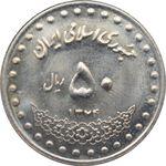سکه 50 ریال 1374 جمهوری اسلامی