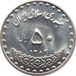 سکه 50 ریال 1382 جمهوری اسلامی