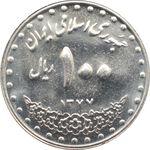 سکه 100 ریال 1377 جمهوری اسلامی