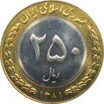 سکه 250 ریال 1381 جمهوری اسلامی