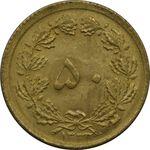 سکه 50 دینار 1333 محمد رضا شاه پهلوی