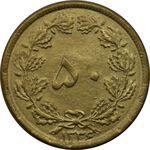 سکه 50 دینار 1336 محمد رضا شاه پهلوی