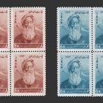تمبر آموزشگاه نابینایان 1343 - محمدرضا شاه