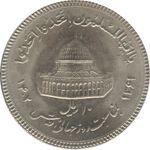 سکه 10 ریال 1361 - قدس بزرگ - تیپ 3 - کنگره کامل - جمهوری اسلامی
