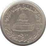 سکه 10 ریال 1368 - قدس کوچک - مکرر روی سکه - جمهوری اسلامی