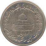 سکه 10 ریال 1368 - قدس کوچک - بدون کنگره داخلی - جمهوری اسلامی