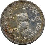 سکه 5000 دینار 1306 ضرب لنینگراد - AU - رضا شاه