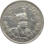 سکه 5000 دینار 1308 - AU - رضا شاه
