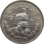 سکه 5000 دینار 1307 - MS61 - رضا شاه