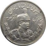 سکه 5000 دینار 1307 - AU - رضا شاه