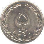 سکه 5 ریال 1360 - مکرر پشت سکه - جمهوری اسلامی