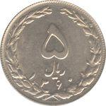 سکه 5 ریال 1360 - شکستگی قالب - جمهوری اسلامی