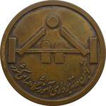 مدال یادبود انجمن وزنه برداری آموزشگاههای کشور - محمد رضا شاه