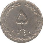 سکه 5 ریال 1367 - مکرر روی سکه - جمهوری اسلامی